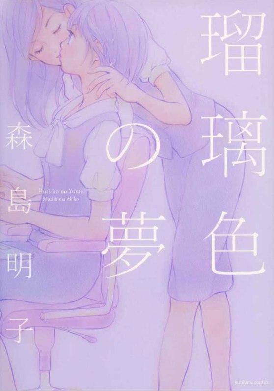 A Lapis-Lazuli Blue Dream (manga)